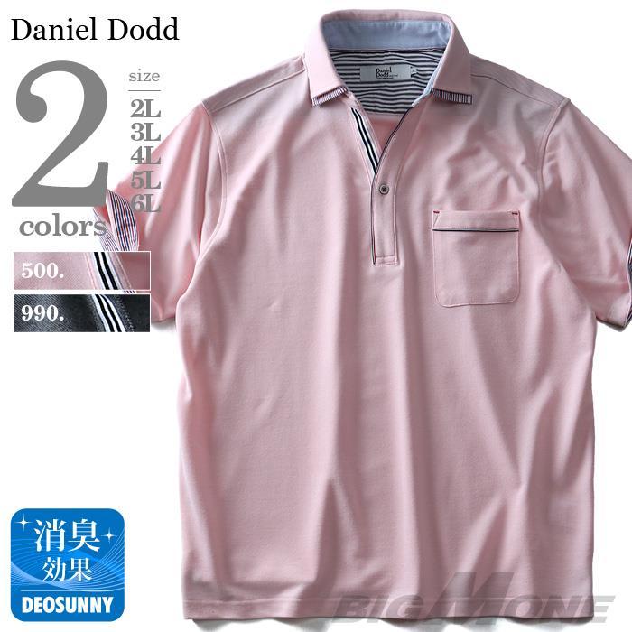 大きいサイズ メンズ DANIEL DODD 二重襟 スキッパー 半袖 ポロシャツ azpr-180280