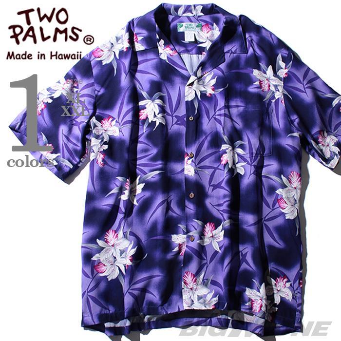 大きいサイズ メンズ TWO PALMS (トゥーパームス) 半袖アロハシャツ MADE IN HAWAII 501r-l-mop