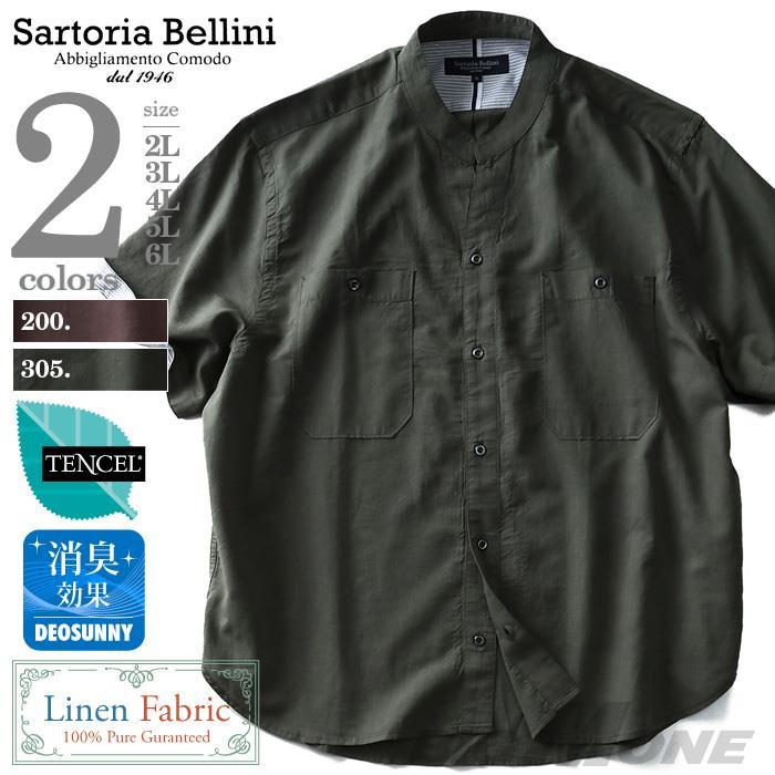 de2ceac7e4eed8 大きいサイズ メンズ SARTORIA BELLINI シャツ 半袖 テンセル 麻混 バンドカラーシャツ azsh-180239. 値下げ2