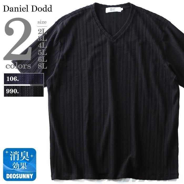 タダ割 大きいサイズ メンズ DANIEL DODD 半袖 Tシャツ シャドー ストライプ Vネック 半袖Tシャツ azt-1802120
