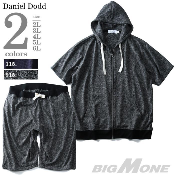大きいサイズ メンズ DANIEL DODD フルジップ 半袖 パーカー上下セット azcj-1802100