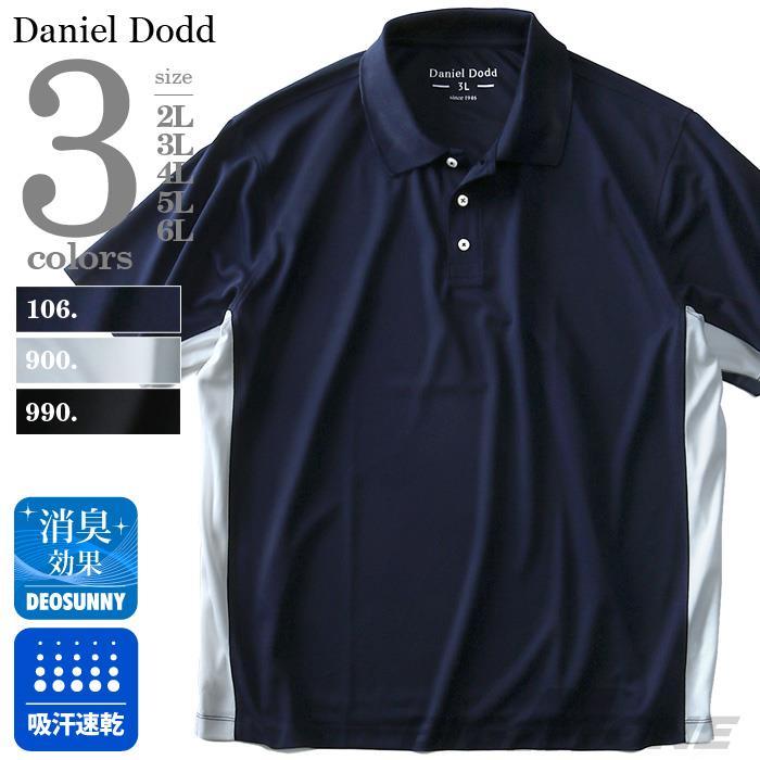 大きいサイズ メンズ DANIEL DODD 吸汗速乾 切替 半袖 スポーツ ポロシャツ azpr-180284