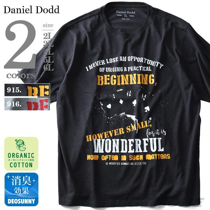 タダ割 大きいサイズ メンズ DANIEL DODD 半袖 Tシャツ オーガニック プリント半袖Tシャツ WONDERFUL azt-180251
