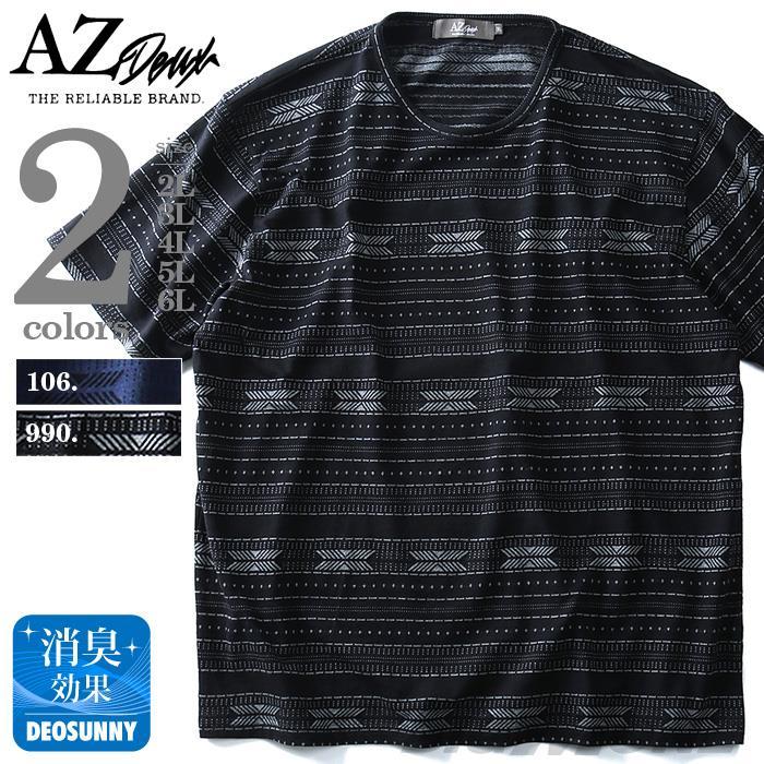 タダ割 大きいサイズ メンズ AZ DEUX 半袖 Tシャツ ジャガード 半袖Tシャツ azt-1802115