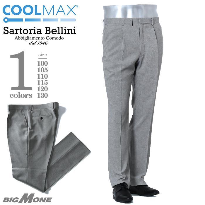 大きいサイズ メンズ SARTORIA BELLINI COOLMAX ワンタックスラックス 20049-56