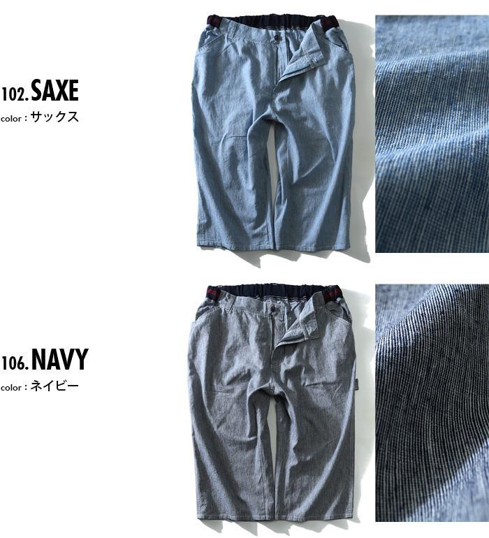 大きいサイズ メンズ AZ DEUX ボトムス パンツ 麻混 サイド シャーリング クロップドパンツ ズボン azsp-1442