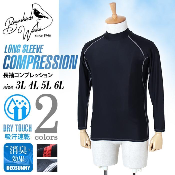 大きいサイズ メンズ Bowerbirds Works 長袖 コンプレッション azt-009001 緊急セール