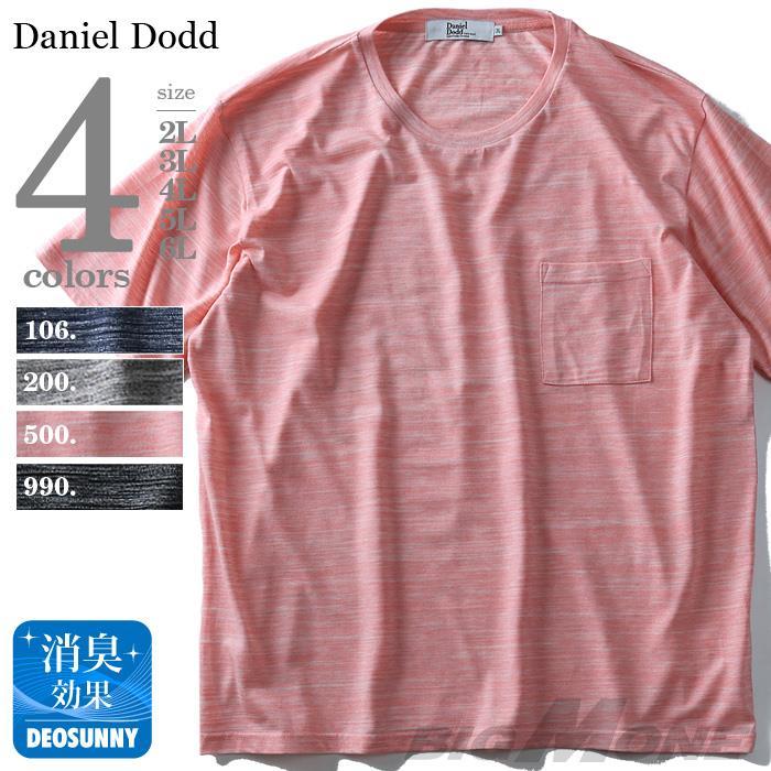 タダ割 大きいサイズ メンズ DANIEL DODD 半袖 Tシャツ 杢 スラブ ポケット付き 半袖Tシャツ azt-1802129