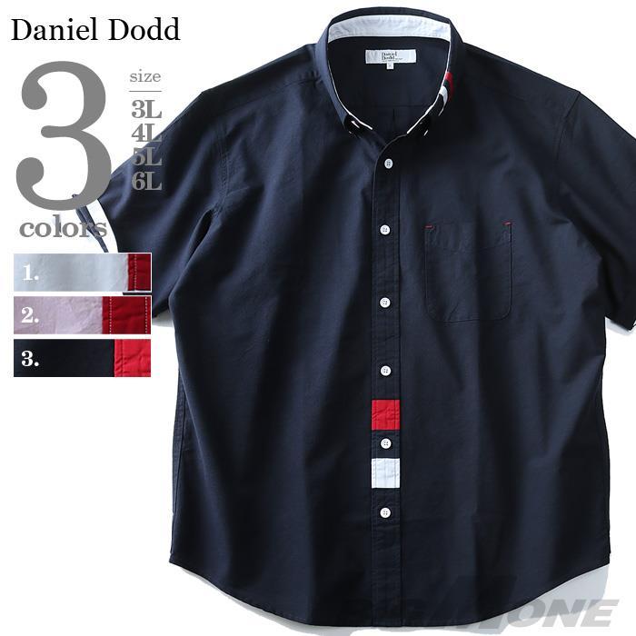 大きいサイズ メンズ DANIEL DODD 半袖オックスフォード前立てトリコデザインボタンダウンシャツ 916-180252