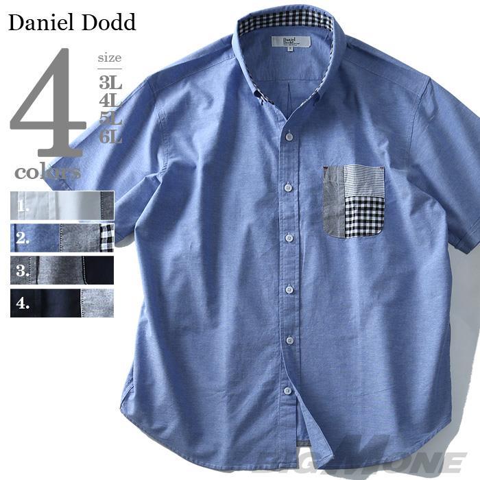 大きいサイズ メンズ DANIEL DODD 半袖オックスフォードポケットギミックボタンダウンシャツ 916-180253