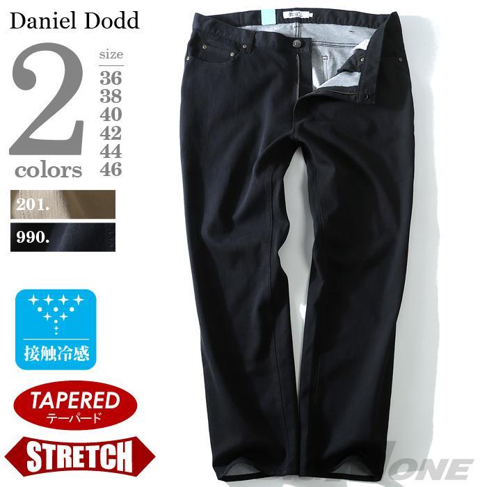 大きいサイズ メンズ DANIEL DODD 裏メッシュ 接触冷感 デニムパンツ ジーパン デニム azd-1108
