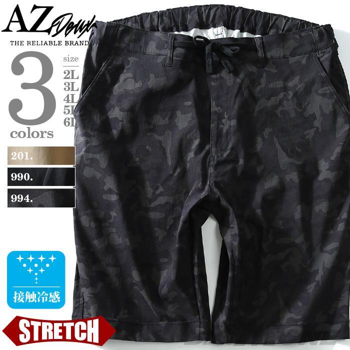 大きいサイズ メンズ AZ DEUX ボトムス パンツ 接触冷感 ハーフ シャーリング ショートパンツ ズボン azsp-1454