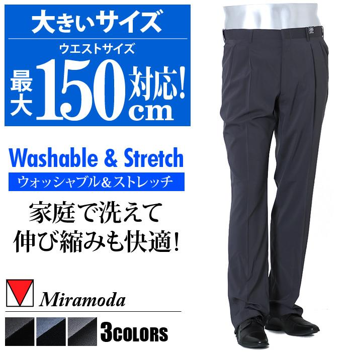 大きいサイズ メンズ Miramoda 脇ラク ストレッチ ツータック スラックス ウォッシャブル ズボン ボトムス ビジネスパンツ 2783