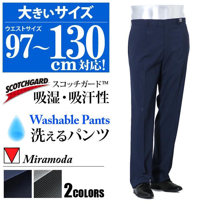 大きいサイズ メンズ Miramoda 吸湿吸汗 千鳥柄 ノータック スラックス ウォッシャブル ズボン ボトムス ビジネスパンツ 2784