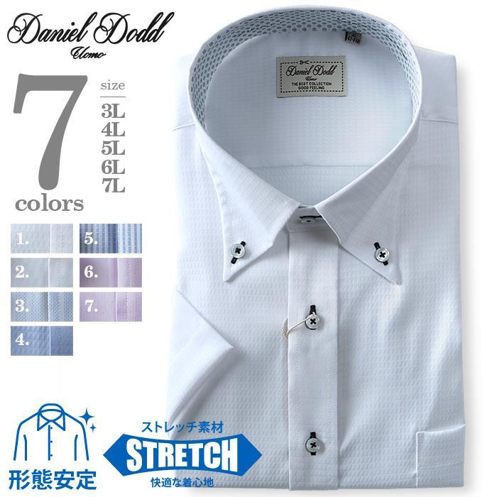 2点目半額 大きいサイズ メンズ DANIEL DODD 半袖 Yシャツ 半袖 ワイシャツ ボタンダウン ストレッチ 形態安定 d584az101