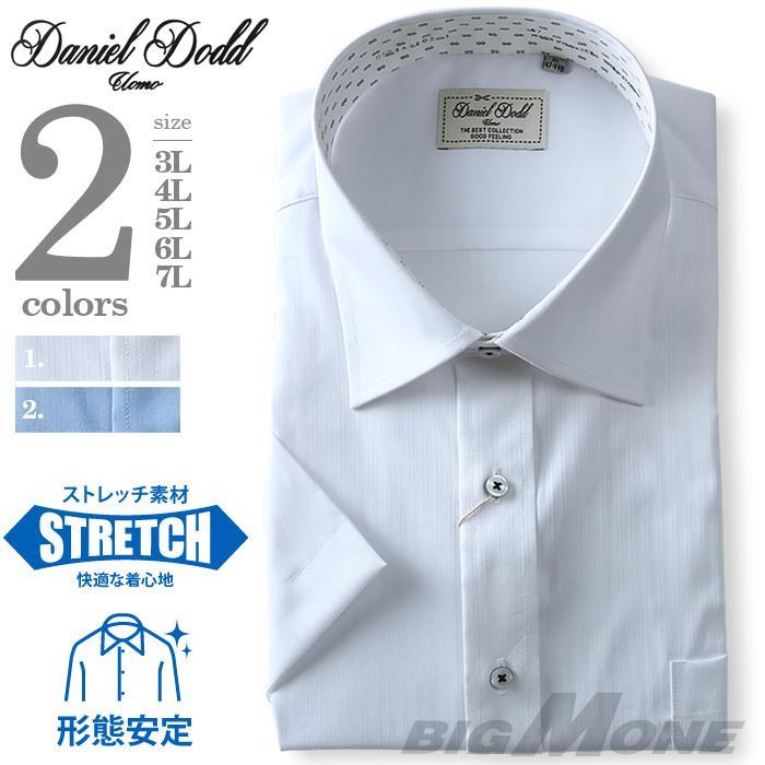 2点目半額 大きいサイズ メンズ DANIEL DODD 半袖 Yシャツ 半袖 ワイシャツ セミワイド ストレッチ 形態安定 d584az102
