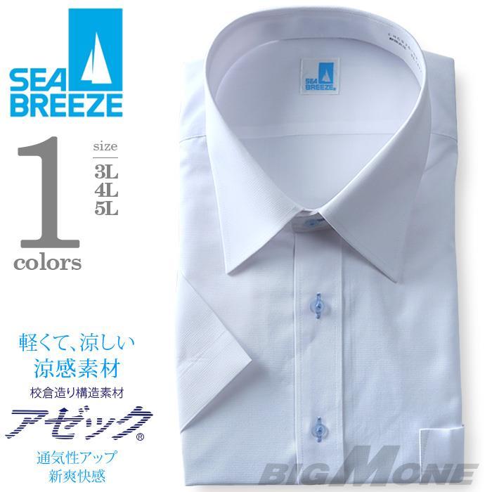 2点目半額 大きいサイズ メンズ SEA BREEZE シーブリーズ ビジネス Yシャツ 半袖 ワイシャツ レギュラー ビジネスシャツ 形態安定 ehcb26-3