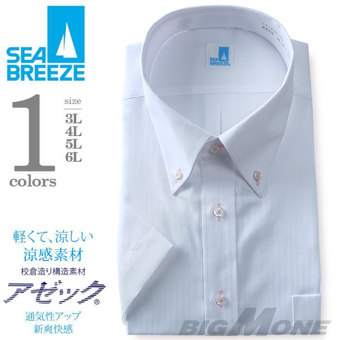 2点目半額 大きいサイズ メンズ SEA BREEZE シーブリーズ ビジネス Yシャツ 半袖 ワイシャツ ボタンダウン ビジネスシャツ 形態安定 ehcb26-5