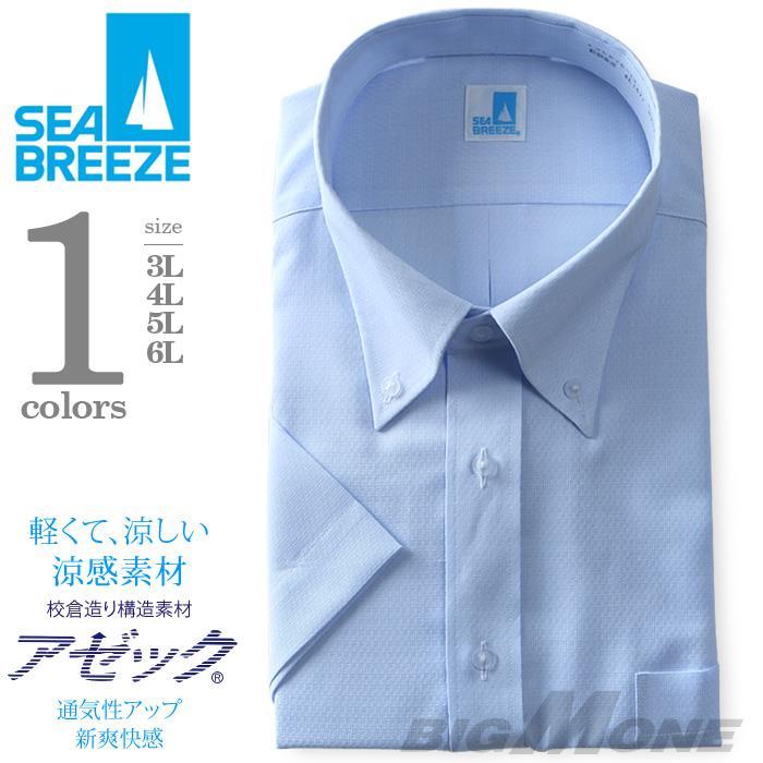 2点目半額 大きいサイズ メンズ SEA BREEZE シーブリーズ ビジネス Yシャツ 半袖 ワイシャツ ボタンダウン ビジネスシャツ 形態安定 ehcb26-13