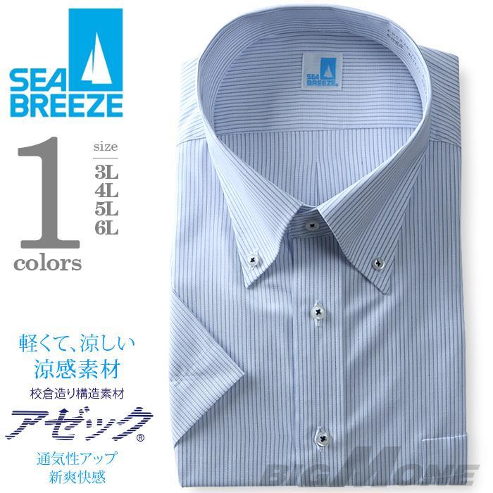 2点目半額 大きいサイズ メンズ SEA BREEZE シーブリーズ ビジネス Yシャツ 半袖 ワイシャツ ボタンダウン ビジネスシャツ 形態安定 ehcb26-14