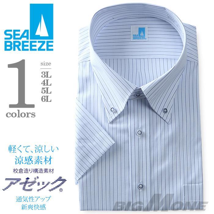 2点目半額 大きいサイズ メンズ SEA BREEZE シーブリーズ ビジネス Yシャツ 半袖 ワイシャツ ボタンダウン ビジネスシャツ 形態安定 ehcb26-15