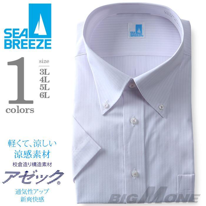 2点目半額 大きいサイズ メンズ SEA BREEZE シーブリーズ ビジネス Yシャツ 半袖 ワイシャツ ボタンダウン ビジネスシャツ 形態安定 ehcb26-51