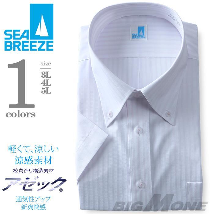 2点目半額 大きいサイズ メンズ SEA BREEZE シーブリーズ ビジネス Yシャツ 半袖 ワイシャツ ボタンダウン ビジネスシャツ 形態安定 ehcb26-53