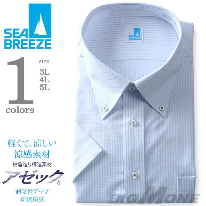 2点目半額 大きいサイズ メンズ SEA BREEZE シーブリーズ ビジネス Yシャツ 半袖 ワイシャツ ボタンダウン ビジネスシャツ 形態安定 ehcb26-75