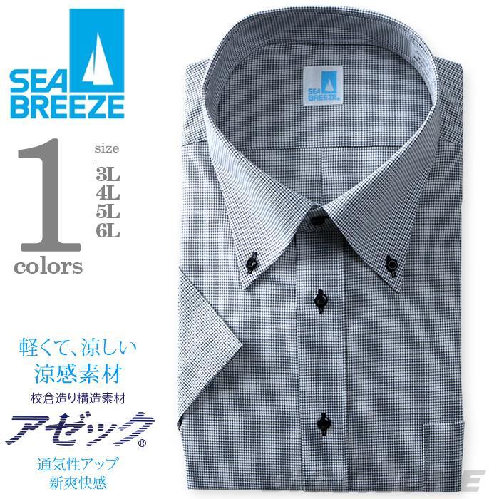 2点目半額 大きいサイズ メンズ SEA BREEZE シーブリーズ ビジネス Yシャツ 半袖 ワイシャツ ボタンダウン ビジネスシャツ 形態安定 ehcb26-85