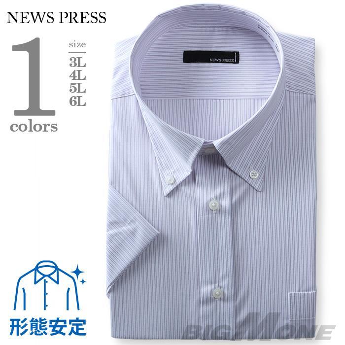2点目半額 大きいサイズ メンズ NEWS PRESS ビジネス Yシャツ 半袖 ワイシャツ ボタンダウン ビジネスシャツ 形態安定 ehnp90-62