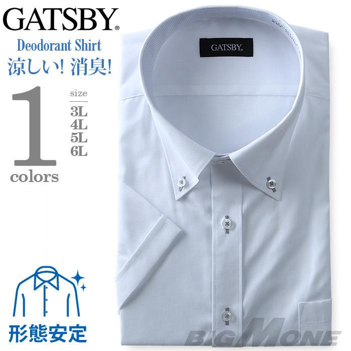 2点目半額 大きいサイズ メンズ GATSBY ビジネス Yシャツ 半袖 ワイシャツ ボタンダウン ビジネスシャツ 消臭 デオドラント 形態安定 hgb81001-1
