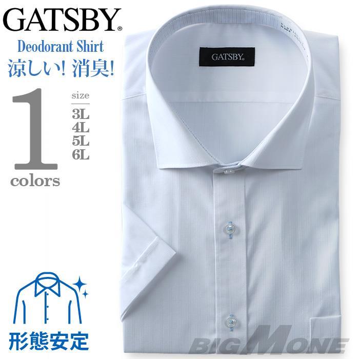 2点目半額 大きいサイズ メンズ GATSBY ビジネス Yシャツ 半袖 ワイシャツ レギュラー カッタウェイ ビジネスシャツ 消臭 デオドラント 形態安定 hgb81001-2