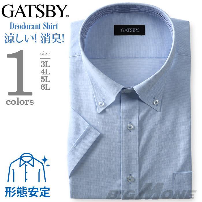 2点目半額 大きいサイズ メンズ GATSBY ビジネス Yシャツ 半袖 ワイシャツ ボタンダウン ビジネスシャツ 消臭 デオドラント 形態安定 hgb81001-3