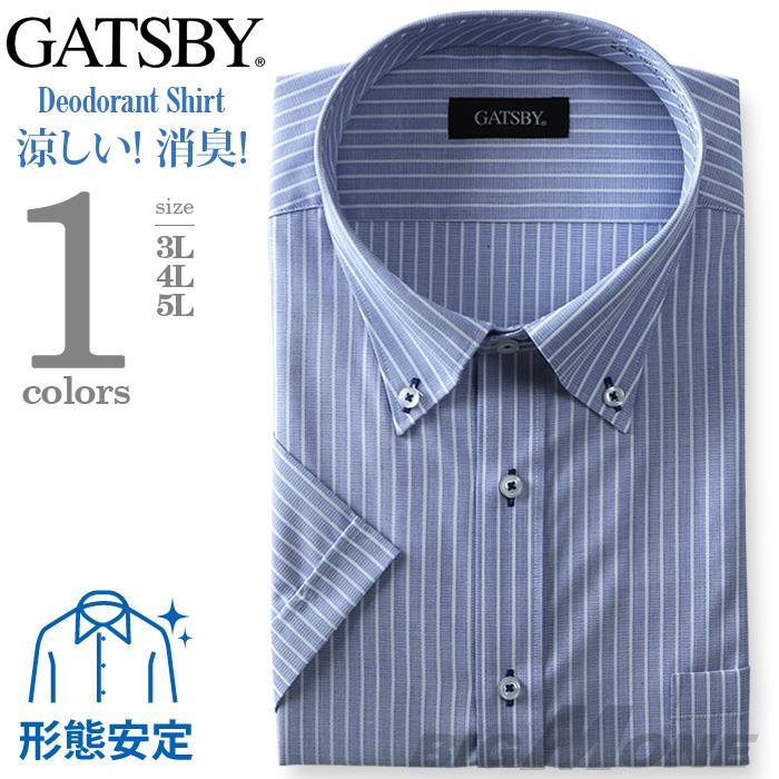 2点目半額 大きいサイズ メンズ GATSBY ビジネス Yシャツ 半袖 ワイシャツ ボタンダウン ビジネスシャツ 消臭 デオドラント 形態安定 hgb81001-4