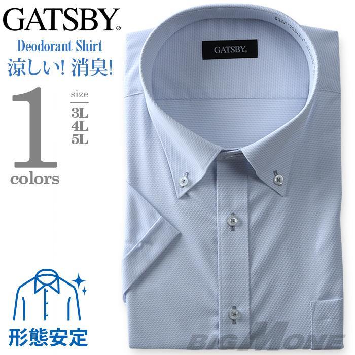 2点目半額 大きいサイズ メンズ GATSBY ビジネス Yシャツ 半袖 ワイシャツ ボタンダウン ビジネスシャツ 消臭 デオドラント 形態安定 hgb81001-5
