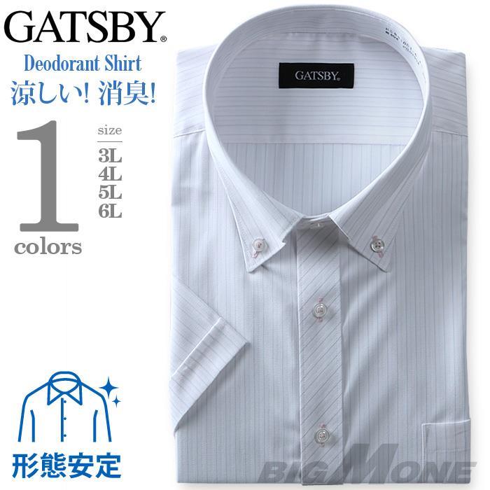 2点目半額 大きいサイズ メンズ GATSBY ビジネス Yシャツ 半袖 ワイシャツ ボタンダウン ビジネスシャツ 消臭 デオドラント 形態安定 hgb81001-6