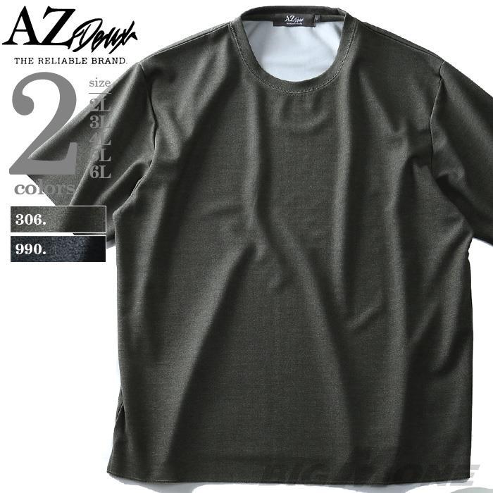 大きいサイズ メンズ AZ DEUX 半袖 Tシャツ ミニ 裏毛 半袖Tシャツ azt-1802116
