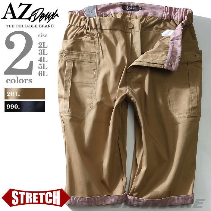 大きいサイズ メンズ AZ DEUX ボトムス パンツ ガーデニング クロップドパンツ ズボン azsp-1444