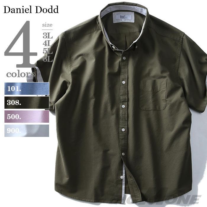 大きいサイズ メンズ DANIEL DODD 半袖オックスフォードボタンダウンシャツ 285-180254