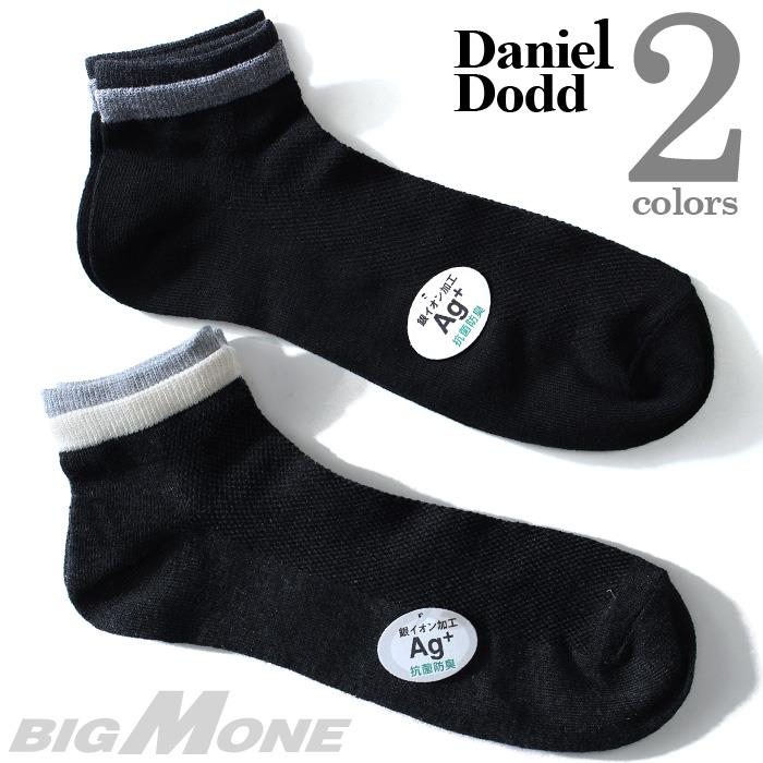 大きいサイズ メンズ DANIEL DODD ソックス 抗菌防臭 無地 ショート クルーソックス 靴下 azsk-17046