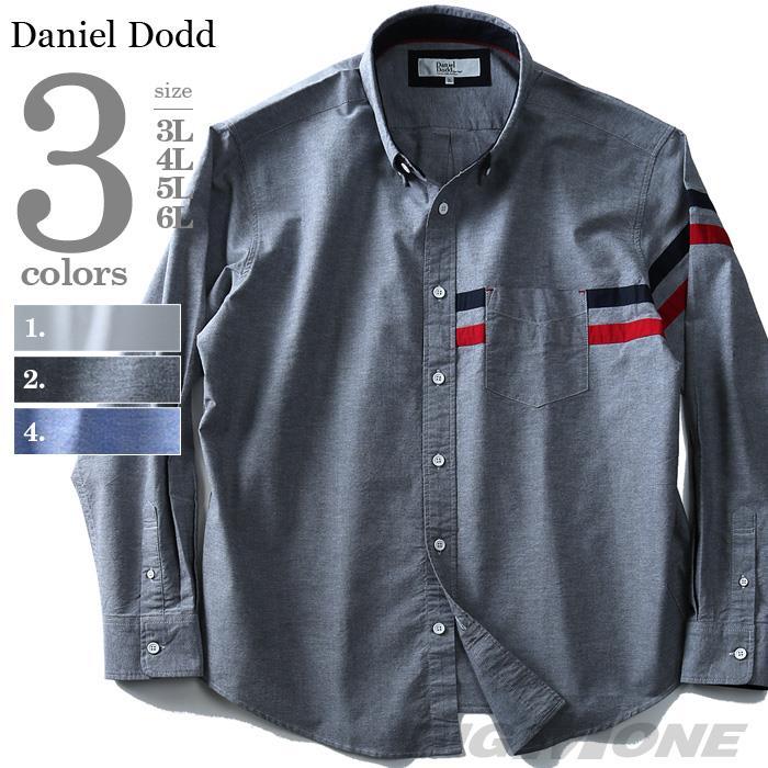 大きいサイズ メンズ DANIEL DODD 長袖オックスフォード胸袖トリコラインボタンダウンシャツ 秋冬新作 916-180408