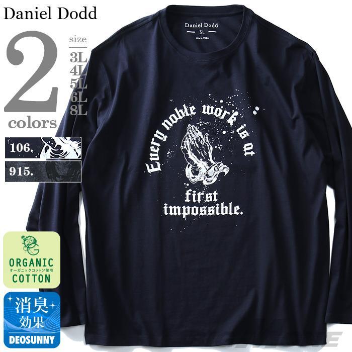 タダ割 大きいサイズ メンズ DANIEL DODD 長袖 Tシャツ ロンT オーガニックコットン プリント ロングTシャツ first impossible azt-180403