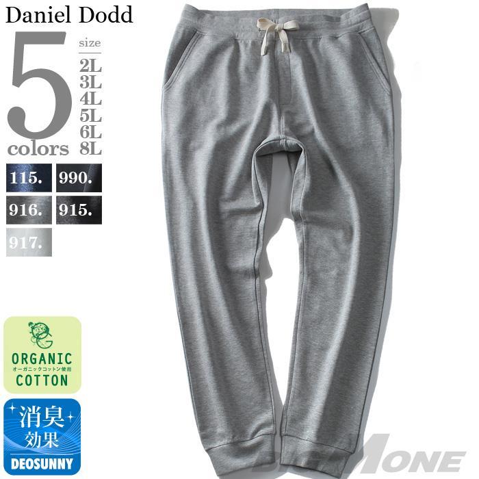 大きいサイズ メンズ DANIEL DODD オーガニックコットン スウェットパンツ azp-1258