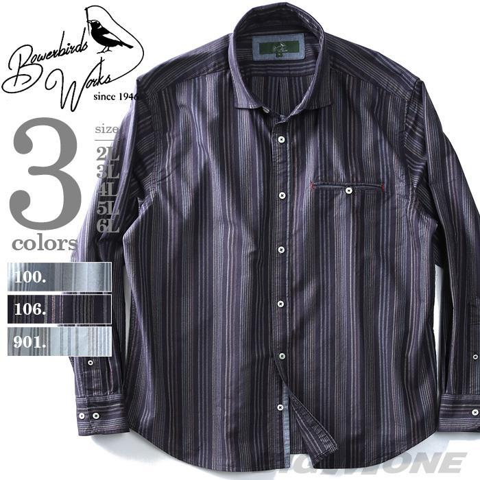 大きいサイズ メンズ Bowerbirds Works シャツ 長袖 オックスフォード ストライプ ワイドカラーシャツ azsh-180413
