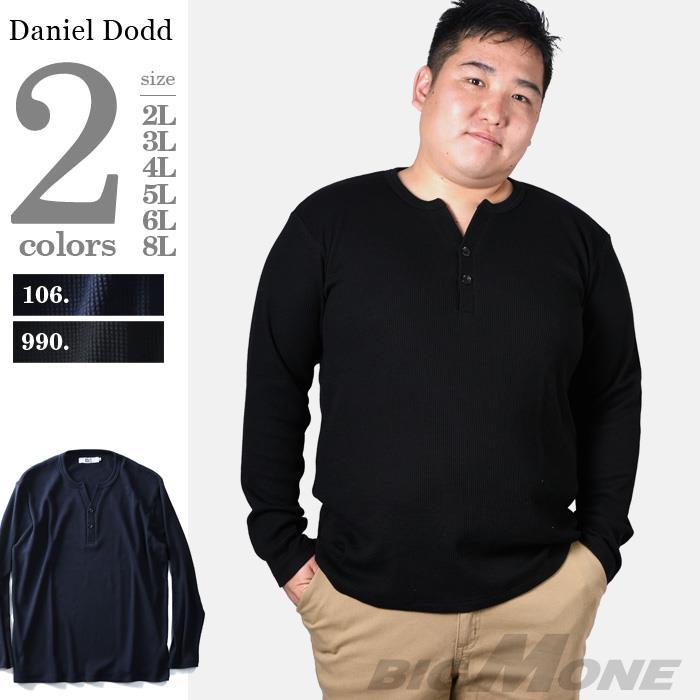 タダ割 大きいサイズ メンズ DANIEL DODD 長袖 Tシャツ ロンT サーマル ヘンリーネック ロングTシャツ azt-180460
