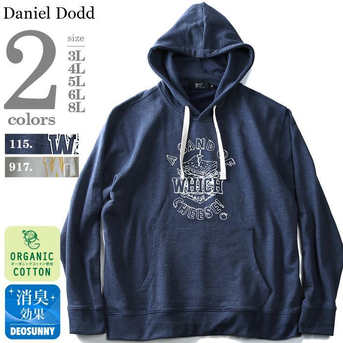 早割A 【大きいサイズ】【メンズ】DANIEL DODD オーガニックコットンプリントプルパーカー(HAMBURGER) azsw-180428
