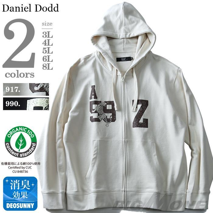 早割A 【大きいサイズ】【メンズ】DANIEL DODD オーガニックコットンプリントフルジップパーカー(A99Z) azsw-180429