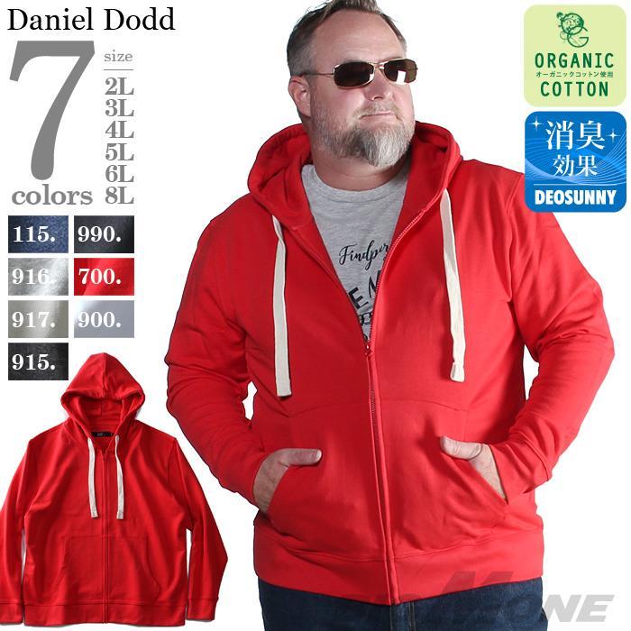 早割A 【大きいサイズ】【メンズ】DANIEL DODD オーガニックコットン無地フルジップパーカー azsw-009004