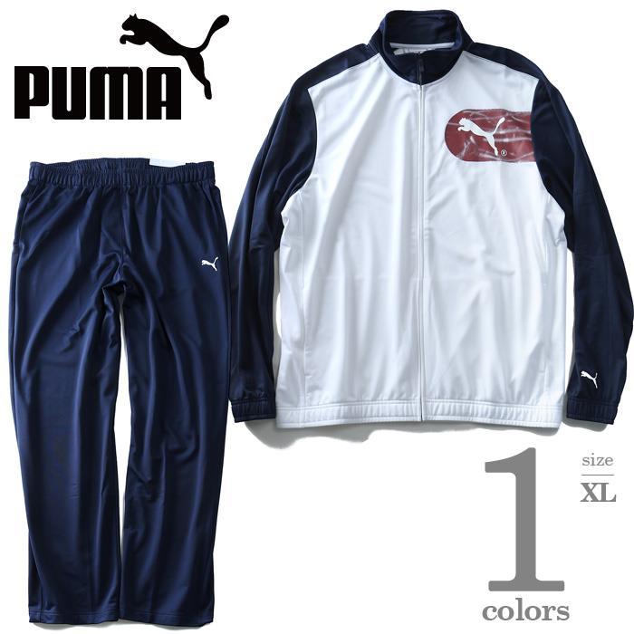 大きいサイズ メンズ PUMA プーマ 長袖 ジャージ 上下セット USA 直輸入 831779