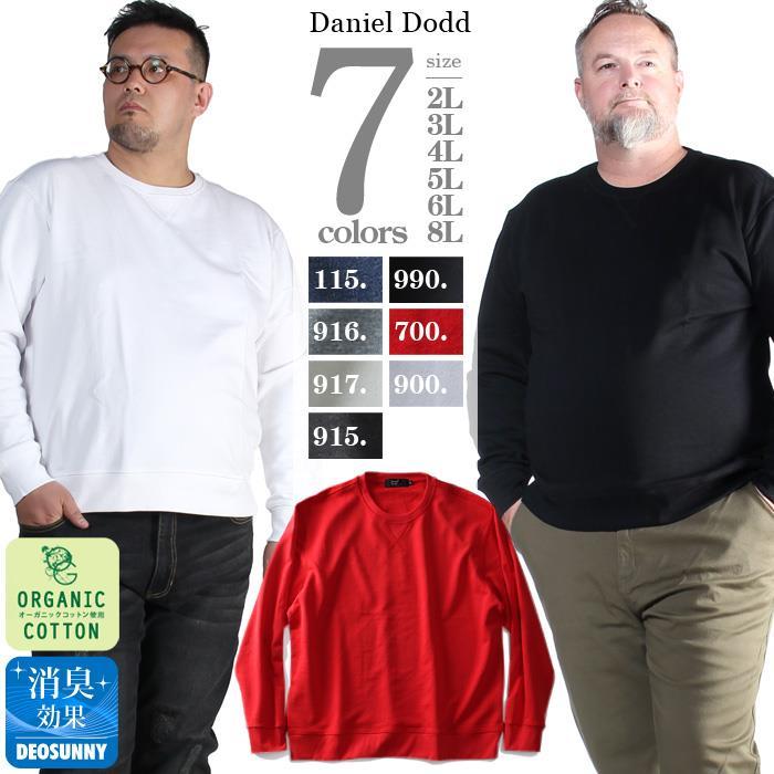 早割A 【大きいサイズ】【メンズ】DANIEL DODD オーガニックコットン無地トレーナー azsw-009002